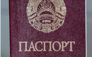 Получение гражданства Приднестровья
