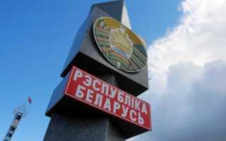 Оформление страховки для поездки в Беларусь