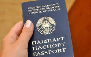 Что делать если произошла утеря паспорта гражданина Беларуси