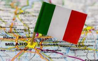 Запись на подачу документов для оформления визы в Италию