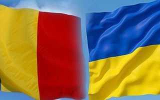 Правила въезда в Румынию для украинцев