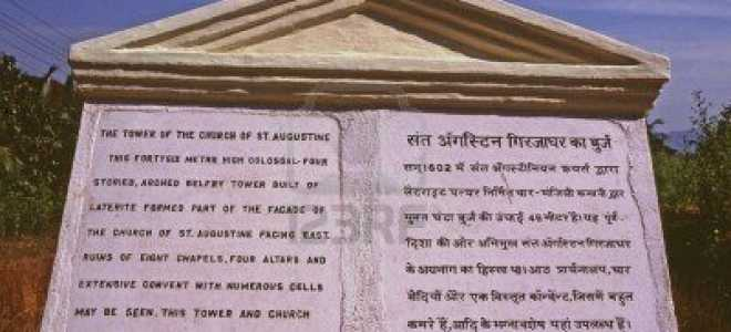 На каком языке говорят в Индии на Гоа