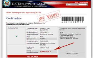 Необходимые документы для получения визы в США