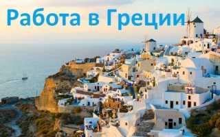Как найти работу на Крите для русских и украинцев