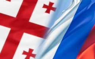 Оформление и получение гражданства Грузии