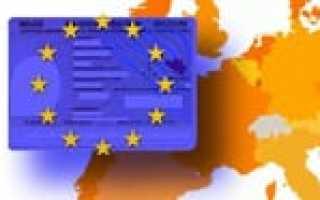 Получение и оформление Голубой карты ЕС