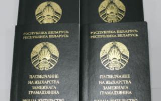 Как продлить вид на жительство в Беларуси
