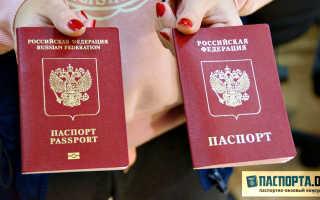 Обмен загранпаспорта по истечении срока действия