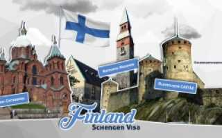 Как получить шенгенскую мультивизу в Финляндию