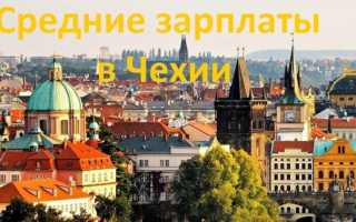 Зарплата инженера в Чехии: работа и вакансии для русских
