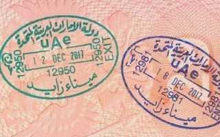 Правила въезда в ОАЭ для россиян