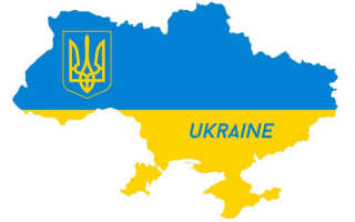 Проезд транзитом через Украину