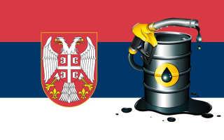 Цены на бензин в Сербии