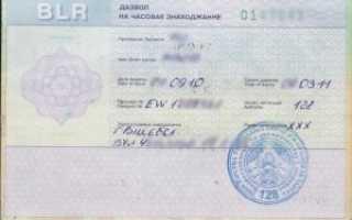 Разрешение на временное проживание в Беларуси