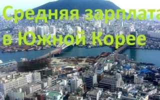 Средняя зарплата и налоги в Южной Корее