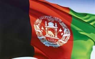 Оформление визы в Афганистан