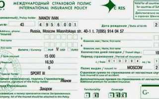 Нужна ли медицинская туристическая страховка для выезда на Украину
