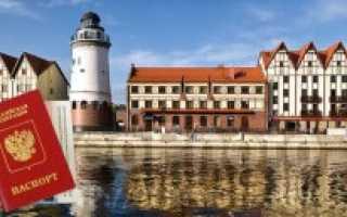 Нужна ли виза россиянам для поездки в Калининград