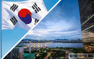 Нужна ли виза в Южную Корею для россиян