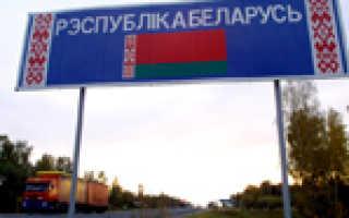 Как переехать на ПМЖ в Белоруссию из России и Украины