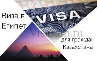 Оформление визы в Египет для граждан Казахстана