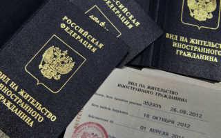 Оформление вида на жительство для белорусов в России