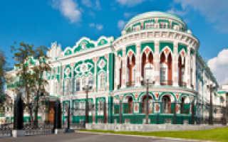 На ПМЖ в Екатеринбург: отзывы переехавших, цены на недвижимость и зарплаты