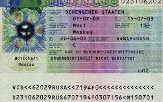 Выписка с банковского счета и карты для шенгенской визы