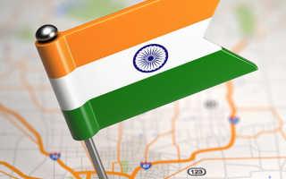 Оформление транзитной визы в Индию для россиян