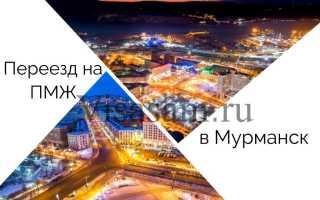 Переезд на ПМЖ в Мурманск: отзывы переехавших, зарплаты, цены на продукты