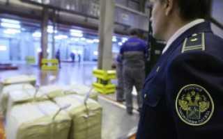 Перемещение товаров через таможенную границу РФ