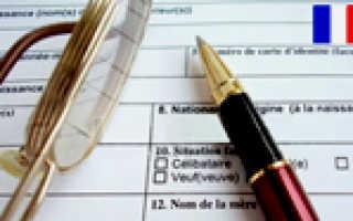 Заполнение анкеты для получения визы во Францию