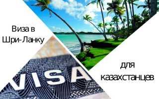 Нужна ли виза в Шри-ланку для граждан Казахстана