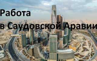 Как найти работу в Саудовской Аравии для русских и украинцев