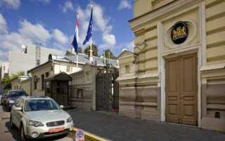 Предварительная запись на визу в посольство Нидерландов