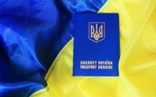 Документы, необходимые для получения гражданства Украины