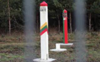Правила пересечения границы России и Беларуси с Литвой на автомобиле