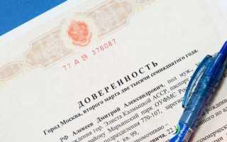 Нотариальная доверенность на подачу документов на визу