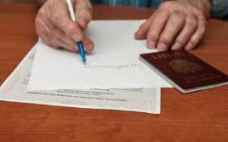 Снятие с регистрации по месту жительства