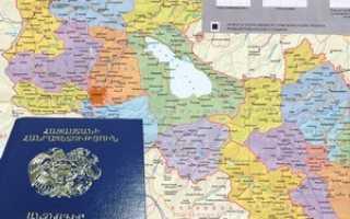 Временная регистрация для граждан Армении
