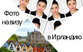 Требования, предъявляемые к фотографиям на визу в Ирландию
