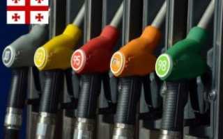 Стоимость бензина в Грузии