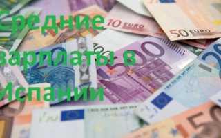 Сколько зарабатывают в Испании врачи