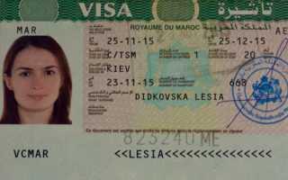 Оформление визы в Марокко для белорусов