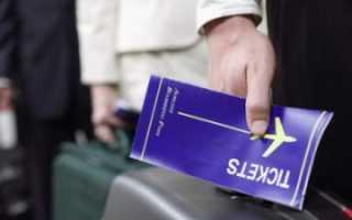 Как сдать и вернуть невозвратный билет на самолет : можно ли получить деньги