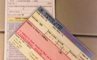 Заполнение миграционной карты при въезде в Южную Корею