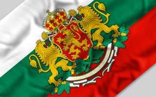 Как получить рабочую визу в Болгарию