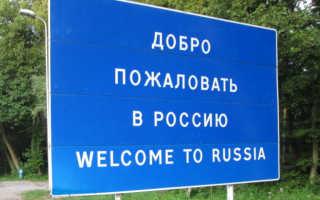 Оформление частного приглашения в Россию