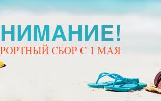 Размер курортного сбора в регионах России