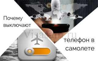 Почему выключают телефон в самолете